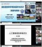 天津市成像与感知微电子技术重点实验室举办第一届第五次学术委员会会议