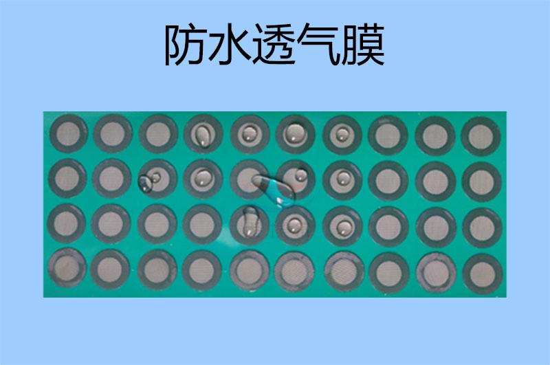 手电筒防水透气膜如何实现户外手电筒防水的功能