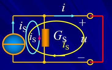 电阻电路的等效变换资料详细概述