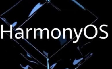 HarmonyOS 2.0的beta版本最早將于2020年12月到貨