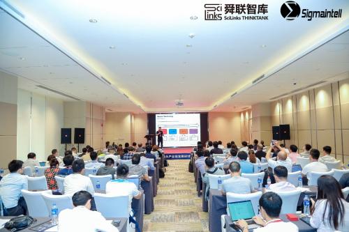 2020年首届全球摄像头产业链发展研讨会在上海举...