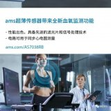 ams推出行业超薄血氧饱和度测量专用传感器:AS7038RB