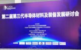 第三代半导体材料及装备发展研讨会召开