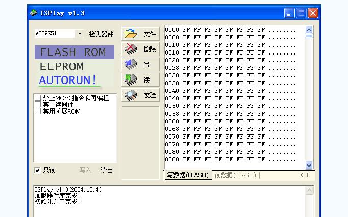 单片机ISP编程器的使用教程说明