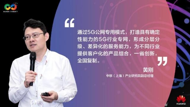 中国移动成功打造了多个产业标杆,为5G ToB规模复制奠定基础