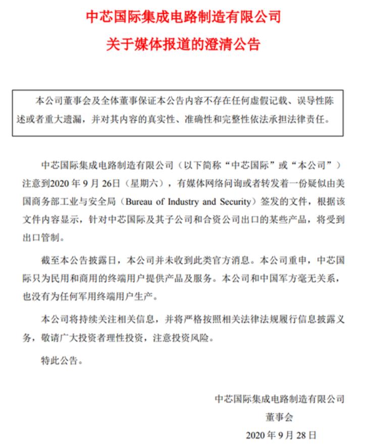 """中芯国际发布正式公告,否认收到美国商务部""""出口管..."""