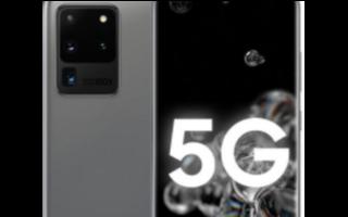 三星Galaxy S20風扇版的數據已經泄露
