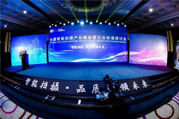 全國智能拍攝產業峰會在京開幕 業界專家共話行業未來