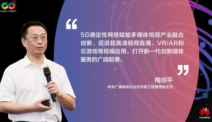 华为成功打造了5G超高清新基建、5G AR智慧广告屏等多个产业标杆