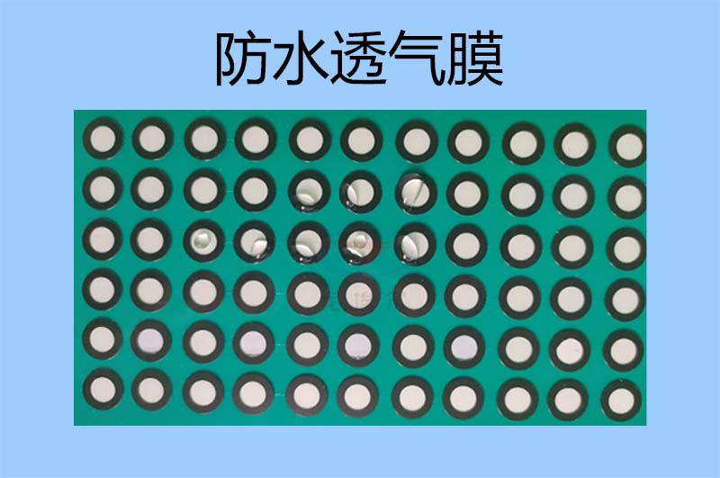 加湿器防水透气膜有助于加湿器的内外气压平衡