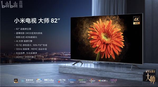 """小米发布两款82寸电视大师,号称""""高端4K巨幕机皇"""""""