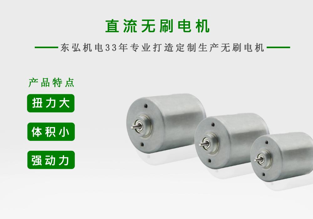 微型真空泵无刷电机的特点是什么,它都有哪些功能