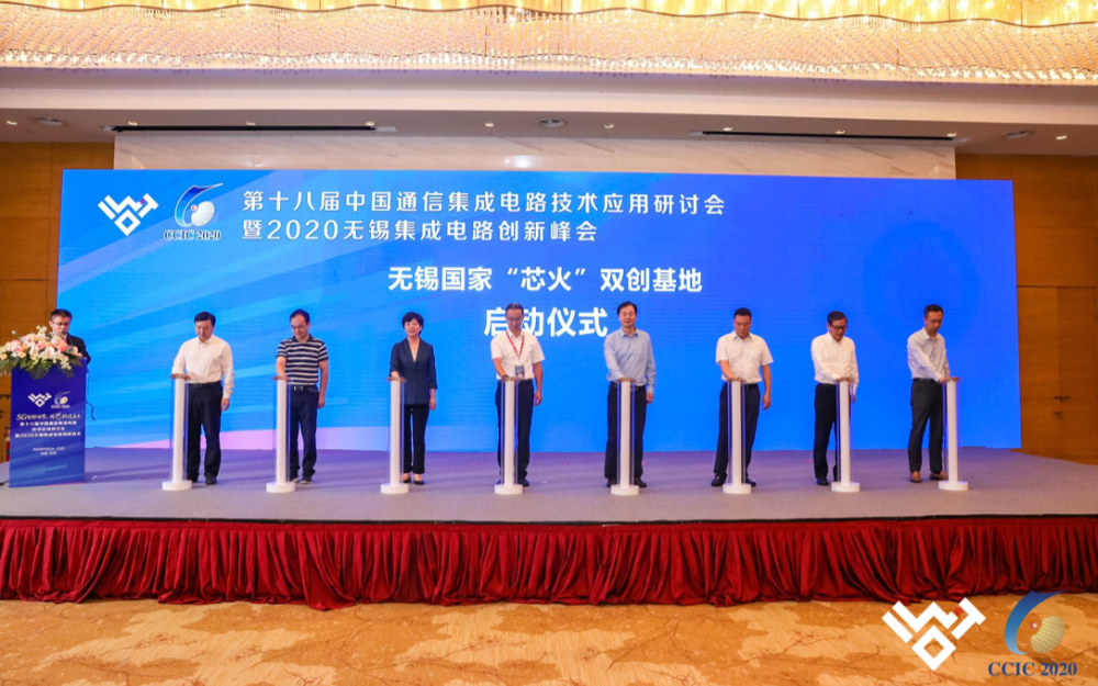 5G智联世界,用芯构造未来 ——第十八届中国通信...