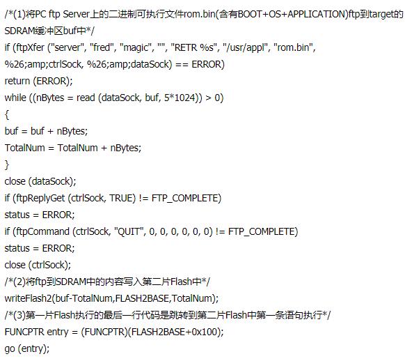 基于VxWorks實時操作系統的映象特點和構建方案