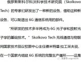 6G网络有新进展!