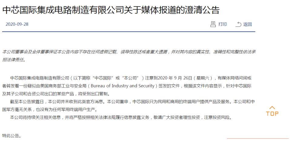 中芯国际再度发公告:强调只为民用和商用的用户服务,与军方无关
