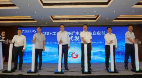 """中国电信联合发布""""5G+工业互联网""""在水泥领域的应用白皮书"""