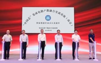 """2020第三届半导体才智大会暨""""中国芯""""集成电路..."""