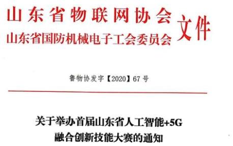 山东省将举办人工智能+5G 融合创新技能大赛