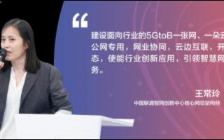 5G確定性網絡助推行業產業升級迭代,是催生5G應用新藍海市場的關鍵