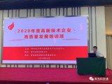 2020全国高新技术企业高质量发展工作会议召开