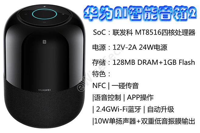 華為AI智能音箱2拆解評測 融合了1代與Sound X的支持傳音的音箱