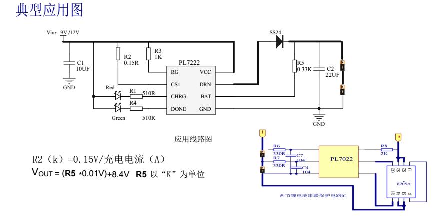 锂电池串联专用充电管理IC-PL7222的作用是什么