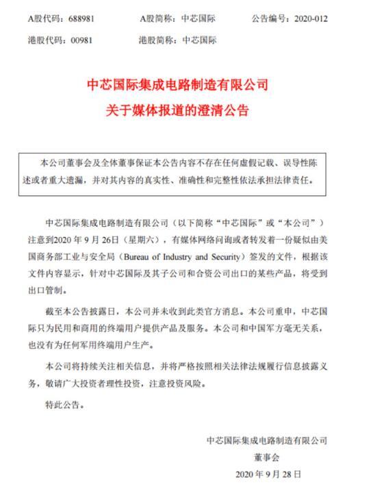 美国已经中国芯片制造企业中芯国际施加了出口限制