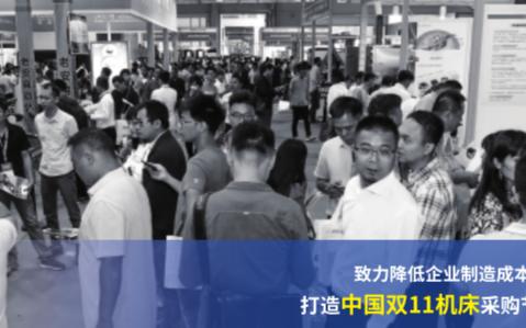 DME2020中國機床展概況及展出內容