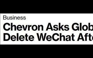 美国能源巨头雪佛龙已通知其全球员工删除WeChat