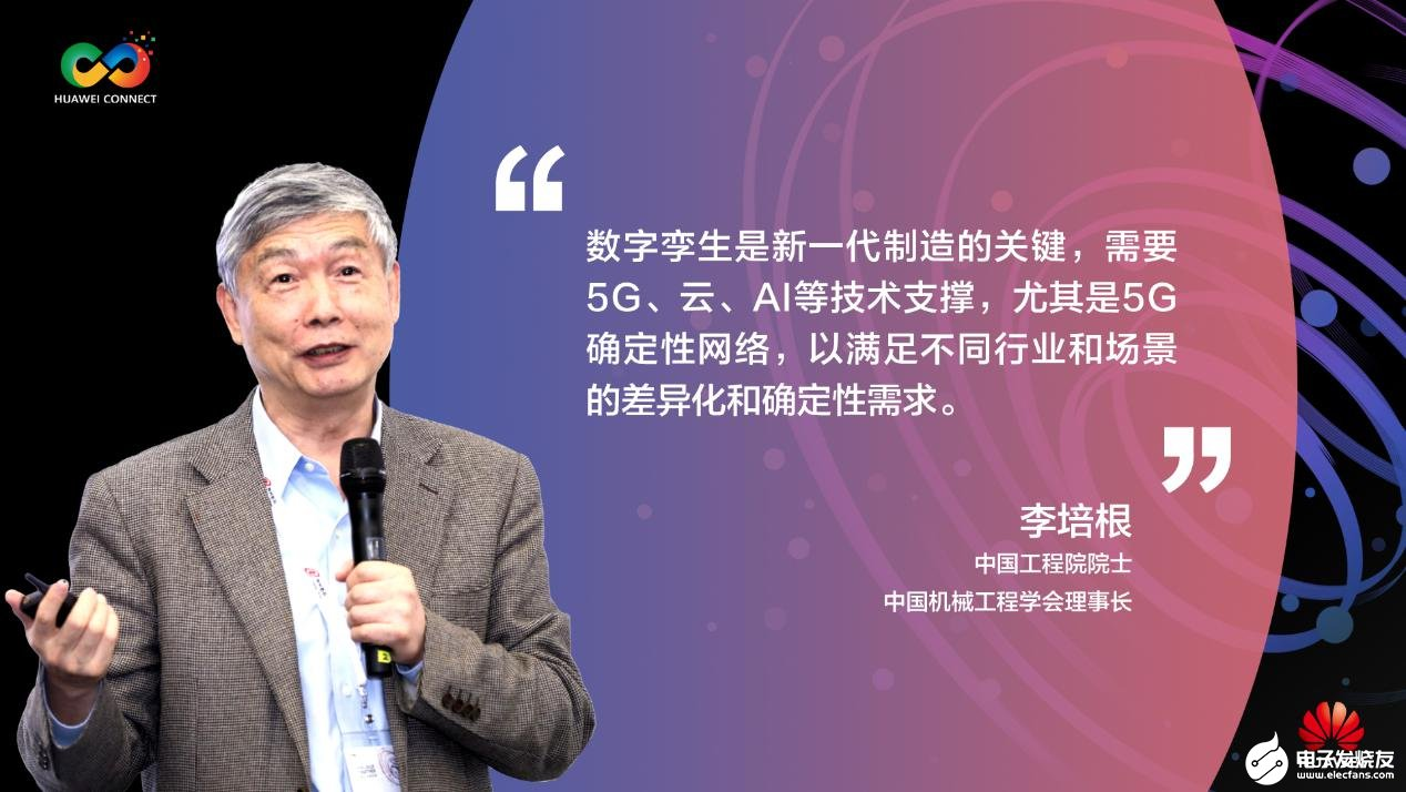 5G确定性网络在新一代工业制造中满足行业用户的设...