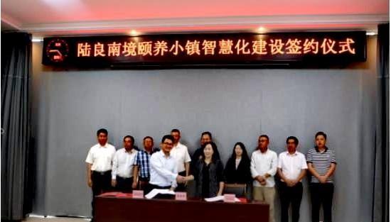 中国移动把陆良南境颐养小镇打造成5G特色智慧化小镇