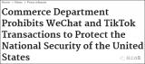 9月20日起禁止在美国境内下载中国应用程序软件TikTok和微信