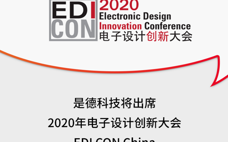是德科技将在EDICON China 2020展示5G、车联网等行业领先产品
