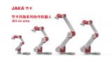 節卡機器人首次提出JAKA S3產品理念