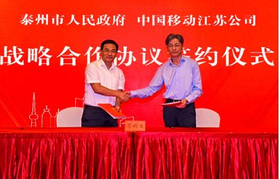 """泰州市人民政府与中国移动携手打造""""泰州智造""""工业名片"""