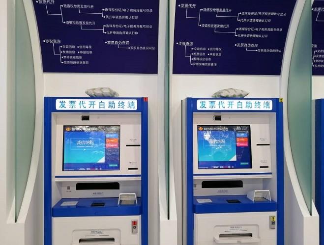 智能导税系统可通过VRM远程协助服务代开发票自助终端