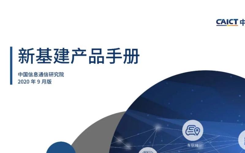 中国信息通信研究院迭代更新《新基建产品手册(2020版)》