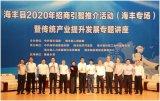 海丰2020年招商引智推介活动举办