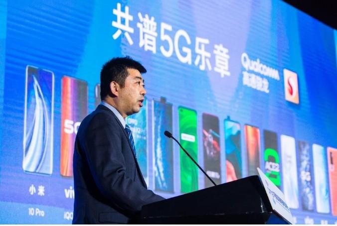 高通推出5G领航计划助力中国伙伴国内国际双循环发展