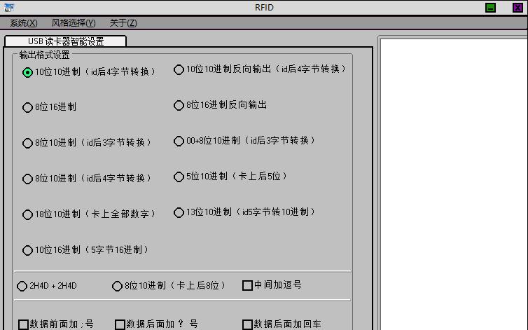 IC读卡器输出设置格式应用程序免费下载