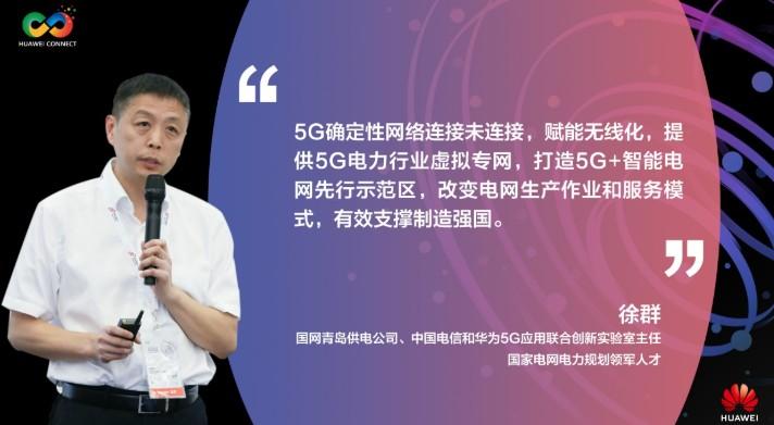 中國電信和華為共同賦能電力行業數字化轉型升級