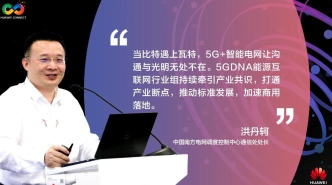 中國電信推出全球首款5G授時+安全CPE平台讓5G+智能電網溝通無處不在