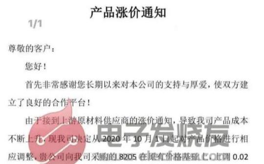 受晶圓供應緊缺情況影響 深圳兩家MOS管廠商啟動...