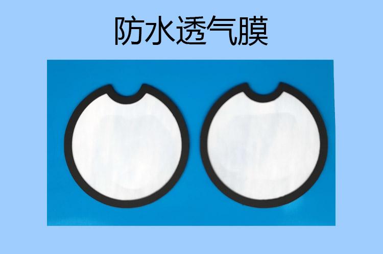 蓝牙音箱防水透气膜实现IPX7级防水结构的设计