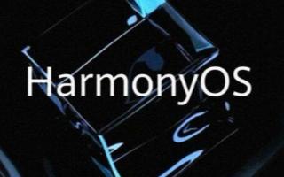 華為決定通過將HarmonyOS 2.0 SDK的Beta版提供給當今的開發人員