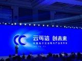 云天励飞携中国电子云掀起数字经济时代发展新高潮