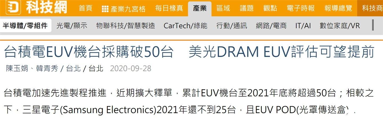 台积电加速先进制程推进,极紫外光设备2021年底将超过50台
