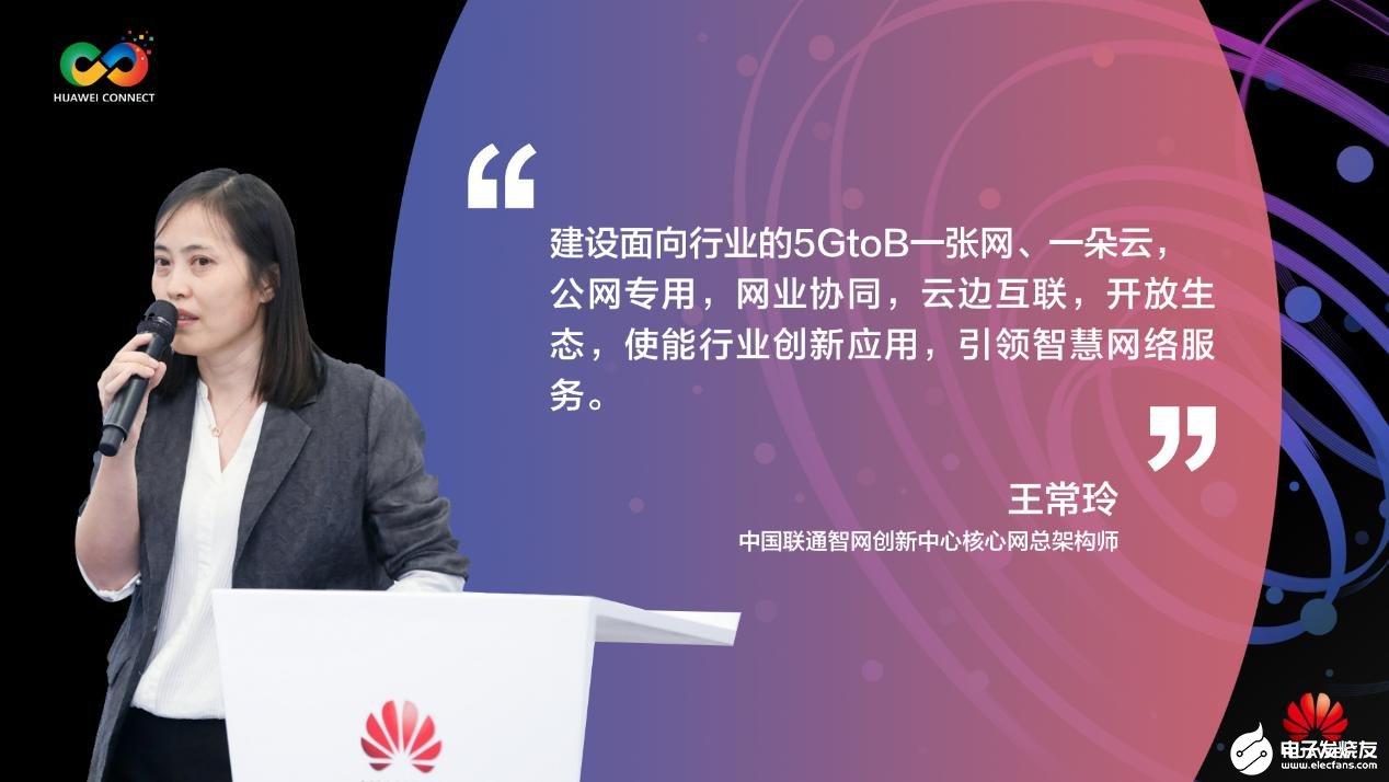 构建一张专属网络是催生5G应用新蓝海市场的关键