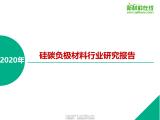 2020年硅碳负极材料研究报告